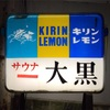 銭湯散歩 vol.208 大黒湯 / 渋谷区代々木上原   圧倒的な情報量と昭和感溢れる銭湯からsonebarのカウンターで蕩けた20200725