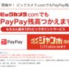 ビックカメラ.comでPayPay支払いが可能に 最大100%還元ペイペイジャンボも対象