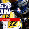 All Japan Star5 Grand Prix. 西日本シリーズ、開幕戦のエントリー受付が開始されました!