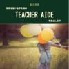 【重大発表】教員を助ける学生団体「Teacher Aide」を設立します。