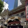 歌舞伎座&お買い物&モンブラン
