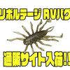 【ジャッカル】毎回即完の人気の虫系ワーム「リボルテージ RVバグ」通販サイト入荷!