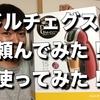 【ドルチェグスト】コーヒーマシンを無料でゲットしてみた!申込方法を紹介!