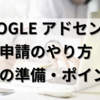 Google アドセンス申請のやり方・審査の準備・おすすめポイント【ブログ収益化】