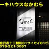 ステーキハウスなかむら~2016年6月のグルメその1~