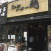 かれー麺 実之和(青山一丁目)