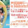 10/10 12:00会場観覧+有料配信「戸田真琴トークライブ Who is a Makorin? vol.8」お手伝いします。