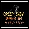 【ドラマ】『クリープショー』シーズン1第1話のあらすじレビュー!