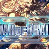 【WAR OF BRAINS】さよならウォっさん...【サービス終了】