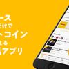 人気の無料スマホアプリ「チーズ - ビットコイン・仮想通貨がもらえるポイ活アプリ」は仮想通貨(暗号資産)であるビットコインがポイント感覚で稼げるお小遣い/ポイ活アプリ