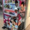 新宿にラグビー自販機を発見♪♪