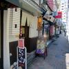 【今週のラーメン877】 中華そば むらさき山 (東京・田町) 紫そば