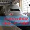 【乗車記】E4系最後の冬!冬のガーラ湯沢へE4系Maxへ乗車