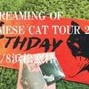 【シャム猫の絶叫ツアー】The Birthday「SCREAMING OF SIAMESE CAT TOUR 2016」浜松窓枠のセトリと感想