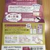 \(^o^)/持田ヘルスケア『コラージュフルフル液体石鹸サンプル』プレゼント当選!