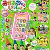 【雑誌】「NHKのおかあさんといっしょ 2020年 04 月号」が2020年4月15日発売