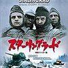 【映画おすすめサービス1】第2次世界大戦についてより理解が深まるような映画はありませんか?