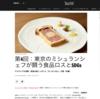[メディア掲載]『Time Out TOKYO』で食のサステナブル(食品ロス「ミシュランシェフ」編)の特集記事を書きました