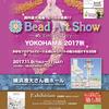 Bead Art Show Yokohama2017秋 出展のお知らせです