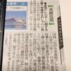 『8月22日入園入学講座&おしゃべり会→長崎新聞に掲載して頂きました♪♪』