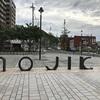 いつの間にか…北九州は映画の街&『松永文庫』