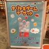なぞともカフェ渋谷店で4日間限定開催の『ナゾトキゲームマーケット』に行ってきました