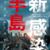 映画「新感染半島/ファイナル・ステージ」感想/評価! 痛快なゾンビアクション映画!