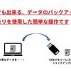 【初心者でも出来るバックアップ】①USBメモリーを使用した簡単なデータのバックアップ方法