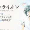 2017冬アニメ 感想