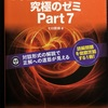 TOEIC Part7 正解が選べるようになるためにオススメの参考書! 〜究極のゼミ Part7〜