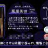 【月曜日のお気に入り】鳳凰美田 WINE CELL【FUKA🍶BORI】