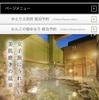 大分、温泉旅行!  亀川温泉
