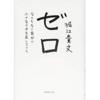 【ビジネス書】『ゼロ なにもない自分に小さなイチを足していく』堀江貴文