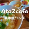 【表参道ランチ】駅近の人気カフェ「AtoZcafe(エートゥゼットカフェ)」本日のお魚ランチだぞ