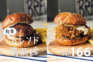 二子玉川でしか食べられない!あの「トロパン」バンズ使用の贅沢バーガーとは?