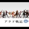 【アラド戦記】昔やってたオンラインゲーム3