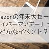 【解説】Amazon年末大セール「サイバーマンデー」ってどんなイベント?