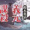 鈴木英治のデビュー作「義元謀殺」希少な今川視点の戦国モノ
