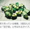 台湾合法ハーブ『檳榔』に手を出してはいけない理由!