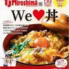 「TJHiroshima/タウン情報ひろしま」9月号に掲載中です
