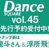 ダンススクエア vol.45