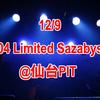 12/9 04 Limited Sazabys@仙台PIT セットリスト