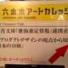 「プロダクトデザインの視点から切る、日本の刀剣」のセミナーで歌仙兼定登場