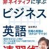 金田博之『アジアの非ネイティブに学ぶビジネス英語速習術』