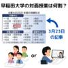 結局、早稲田大学は対面授業中心になるのか?