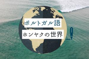 あるポルトガル語翻訳者の雑記・後編【ポルトガル語ホンヤクの世界】