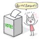 急げ、在外選挙の届出(と在留届)!