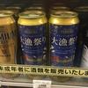 【パッケージ】ヱビスビールに上手くダマされた