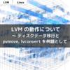 LVM の動作について 〜 ディスクデータ移行と pvmove, lvconvert を例題として