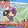 ミニゲーム攻略 バケーションパックVR【カスタムメイド3D2】